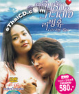 Korean serie : Loving You [ DVD ]