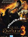 Ong-Bak 3 [ DVD ]