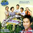 Thai TV serie : Bangrak soi 9 - set #80