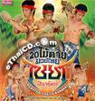 Documentary : Muay Thai Chaiya Wanarat - 20 Mai Tai Muay Thai