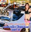VCD : Motor Show Thailand - Vol.6
