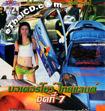 VCD : Motor Show Thailand - Vol.7