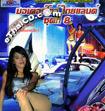 VCD : Motor Show Thailand - Vol.8