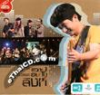 Concert VCDs : Pongsit Kumpee - Yoo Yang Singh