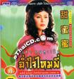 CDs : 3 in 1 : Nittaya Boonsungnern - Chum Jai Mai Pee