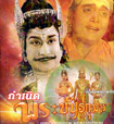 Kumnerd Pra Kunta Kumarn [ VCD ]