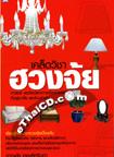 Book : Kled Wicha Feng Shui