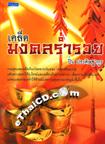 Book : Kled Mongkol Rum Ruay