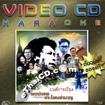 Karaoke VCD : Pongthep Kradonchamnarn - Mon Karn Muang