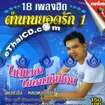 Karaoke VCD : Yodruk Salukjai - Tumnarn Yodruk Vol.1