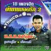 Karaoke VCD : Yodruk Salukjai - Tumnarn Yodruk Vol.2