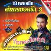 Karaoke VCD : Yodruk Salukjai - Tumnarn Yodruk Vol.3