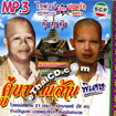 MP3 : Waipoj & Yodruk - Koo Buad Pun Larn