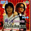 MP3 : Pee & Yu Rock Saderd - Bung Fai Saen