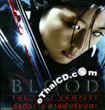 Blood : The Last Vampire [ VCD ]