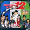 Grammy : Pleng Hot Lakorn Hit - Vol.12