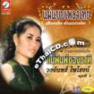 Wongjun Pairoj : Mae Pim Kong Chart