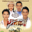HK serie : Healing Hands I - Box.1