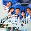 HK serie : Healing Hands II - Box.1
