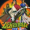 The Legend of Condor Hero (anime) - Box.2