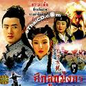 HK serie : The Dragon Heroes - Box 1