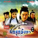 HK serie : The Dragon Heroes - Box 2