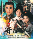 HK serie : A Step Into The Past - Box.2 [ DVD ]