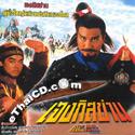 HK serie : Genghis Khan