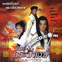 HK serie : Martial Girls - Box.1