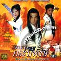 HK serie : Martial Girls - Box.2
