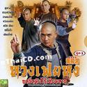 HK serie : Wong Fei Hung - Master of Kung Fu - Box.1