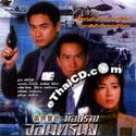 HK serie : Law Enforcers