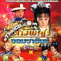 HK serie : Xiao Zhuang Epic - Box. 1