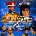 HK serie : Xiao Zhuang Epic - Box. 2