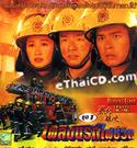 HK serie : Burning Flame - Box.1