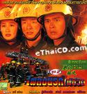 HK serie : Burning Flame - Box.2
