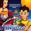 Thai Animation : Mattana Pata Theptida Dorkmai