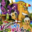 Thai Animation : Kwam Fah Nah Dum