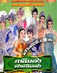 Concert lum ruerng : Nooparn WisedSlip - Ka Luem Dong Hong Luem Phao