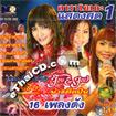 Concert Karaoke : Nopporn - 16 Pleng dung - Vol.1