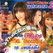 Concert Karaoke : Nopporn - 16 Pleng dung - Vol.2