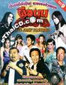 The Jacky Tamarind [ DVD ]