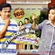 Thai TV serie : Bangrak soi 9 - set #81