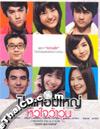 Pid Term Yai Hua Jai Wah Woon [ DVD ]