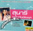 Sunaree Rachaseema : Suanree Pleng Dunk Yorn Yook