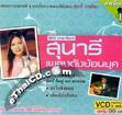 Karaoke VCDs : Sunaree Rachaseema - Sunaree Pleng Dunk Yorn Yook
