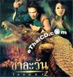 Chalawan - Kraithong 2 [ VCD ]