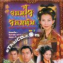 HK serie : Where the Legend Begins - Box.2