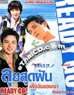 Ready Go! [ DVD ]