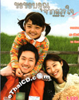 Korean serie : Thank You [ DVD ]